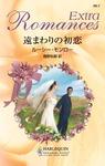 遠まわりの初恋-電子書籍