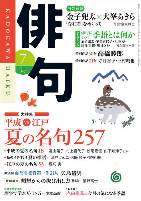 俳句 28年7月号-電子書籍-拡大画像
