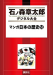 マンガ日本の歴史(53)-電子書籍