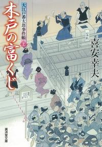 木戸の富くじ 大江戸番太郎事件帳