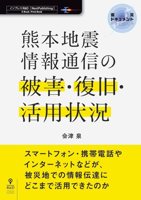 熊本地震 情報通信の被害・復旧・活用状況拡大写真