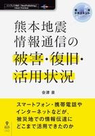 熊本地震(震災ドキュメント(NextPublishing))