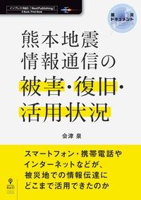 熊本地震 情報通信の被害・復旧・活用状況-電子書籍