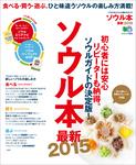 ソウル本最新2015-電子書籍