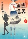 地獄堂霊界通信(2)-電子書籍