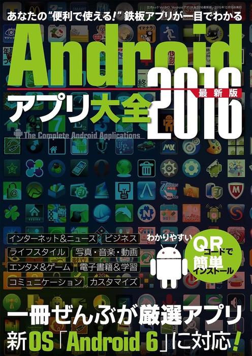 Androidアプリ大全2016最新版拡大写真
