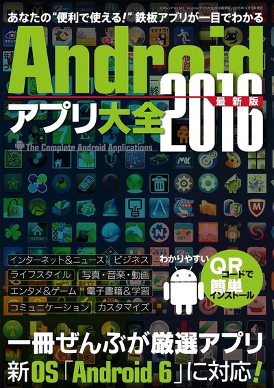 Androidアプリ大全2016最新版-電子書籍