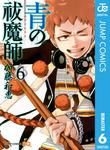 青の祓魔師 リマスター版 6-電子書籍