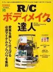 R/Cボディメイクの達人-電子書籍