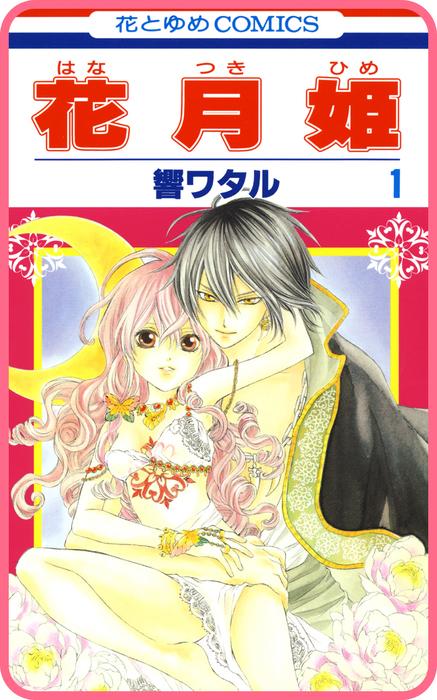 【プチララ】花月姫 story01-電子書籍-拡大画像