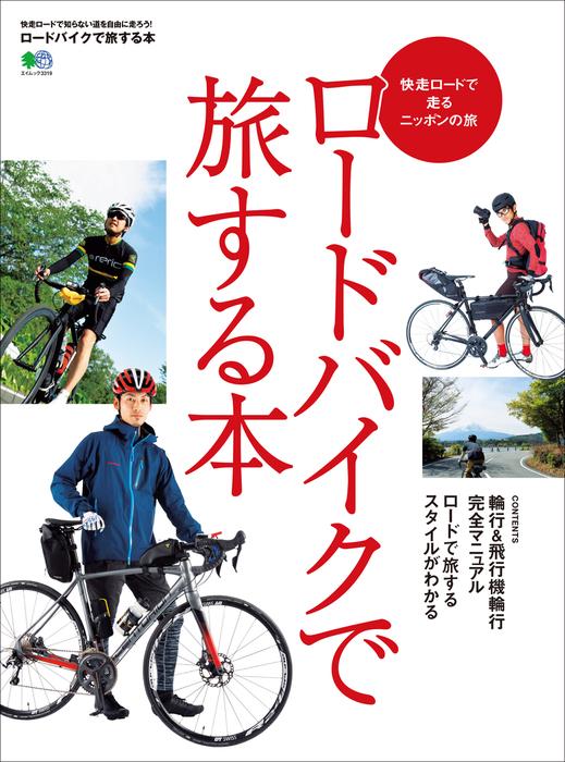 ロードバイクで旅する本-電子書籍-拡大画像