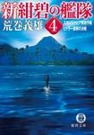 新紺碧の艦隊4 スカンジナビア解放作戦・ヒトラー最期の決戦-電子書籍