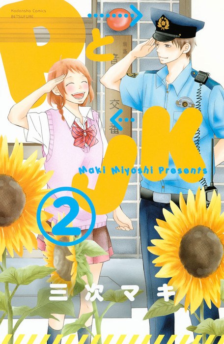 PとJK(2)-電子書籍-拡大画像
