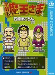 THE魔王さま-電子書籍
