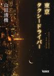 東京タクシードライバー-電子書籍