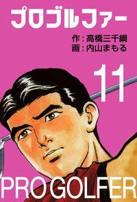 プロゴルファー11