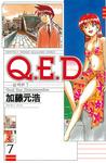 Q.E.D.―証明終了―(7)-電子書籍