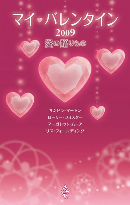 マイ・バレンタイン2009 愛の贈りもの拡大写真