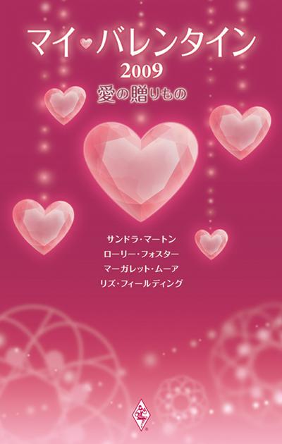 マイ・バレンタイン2009 愛の贈りもの-電子書籍