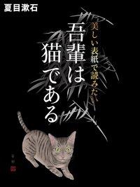 美しい表紙で読みたい 吾輩は猫である