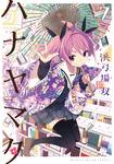 ハナヤマタ 7巻-電子書籍
