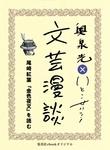 尾崎紅葉『金色夜叉』を読む(文芸漫談コレクション)-電子書籍