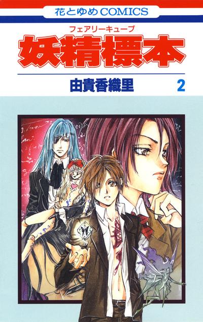 妖精標本(フェアリー キューブ) 2巻-電子書籍