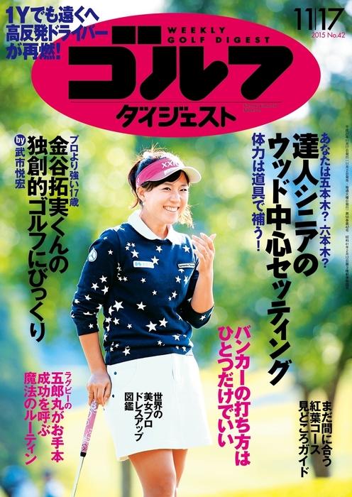 週刊ゴルフダイジェスト 2015/11/17号拡大写真