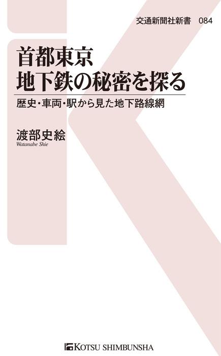 首都東京地下鉄の秘密を探る拡大写真