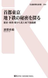 首都東京地下鉄の秘密を探る