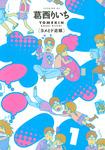 ヨメキン[ヨメとド近眼](1)-電子書籍