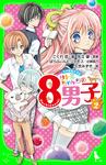ネオ里見八犬伝 サトミちゃんちの8男子(2)-電子書籍