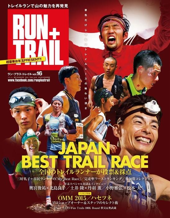 RUN+TRAIL Vol.16拡大写真