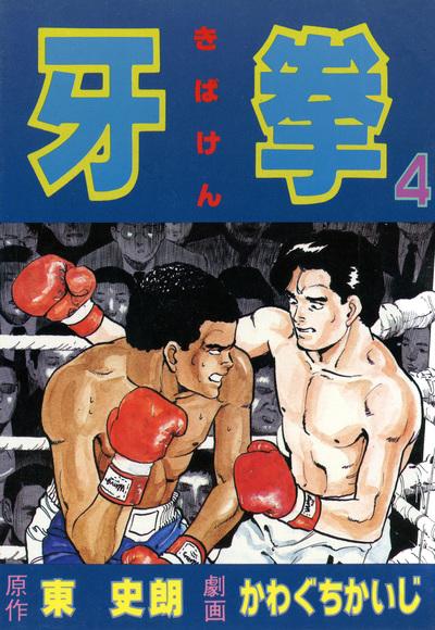 牙拳4-電子書籍