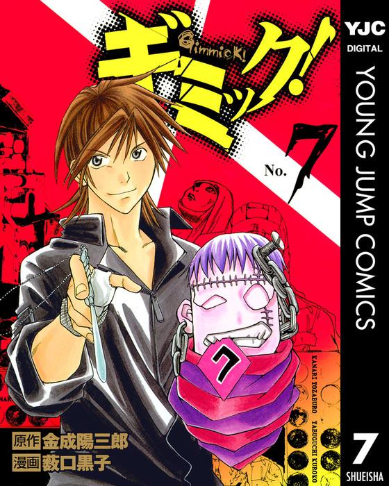ギミック! 7-電子書籍-拡大画像