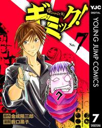ギミック! 7-電子書籍