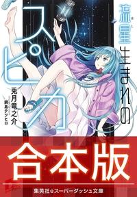 【合本版】流星生まれのスピカ 全3巻
