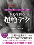 女心を操る超絶テク 出張ホストが教える「モテの原理」完全版-電子書籍
