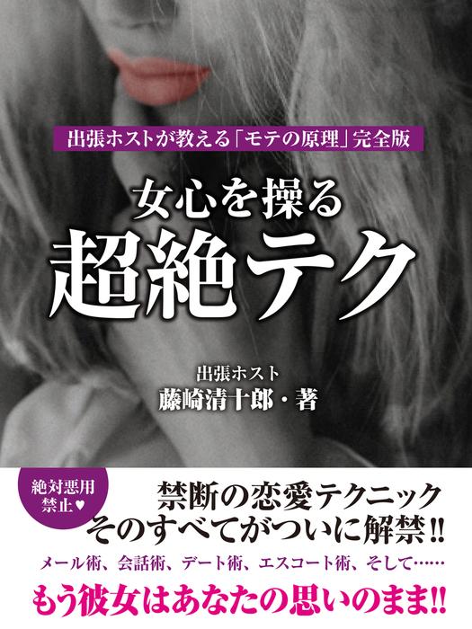 女心を操る超絶テク 出張ホストが教える「モテの原理」完全版-電子書籍-拡大画像