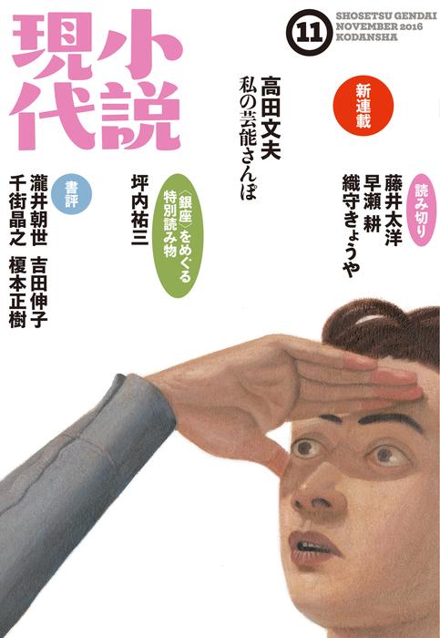 小説現代 2016年 11月号-電子書籍-拡大画像