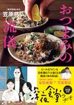 「賛否両論」店主 笠原将弘のおつまみの流儀-電子書籍