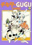 チキタ★GUGU 1巻-電子書籍