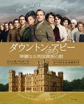 ダウントン・アビー 華麗なる英国貴族の館 シーズン1・2公式ガイド-電子書籍
