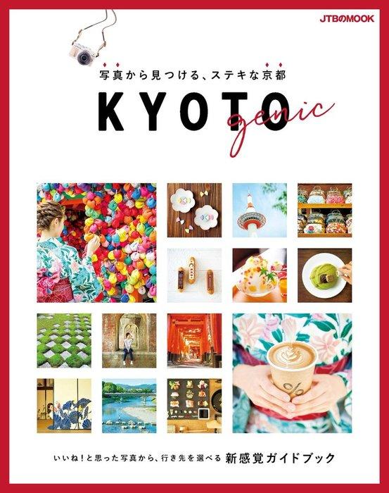 KYOTOgenic 写真から見つける、ステキな京都拡大写真