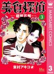 美食探偵 明智五郎 3-電子書籍