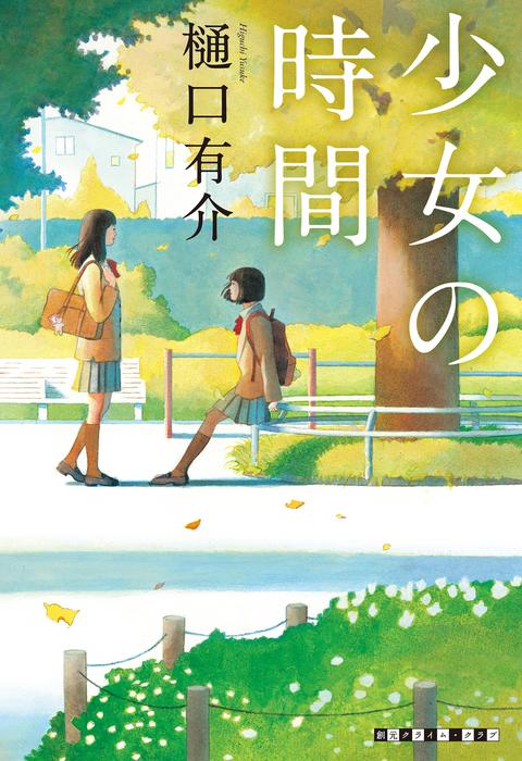 少女の時間-電子書籍-拡大画像