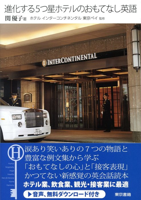 進化する5つ星ホテルのおもてなし英語拡大写真
