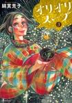 オリオリスープ(3)-電子書籍