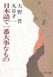 日本語で一番大事なもの-電子書籍