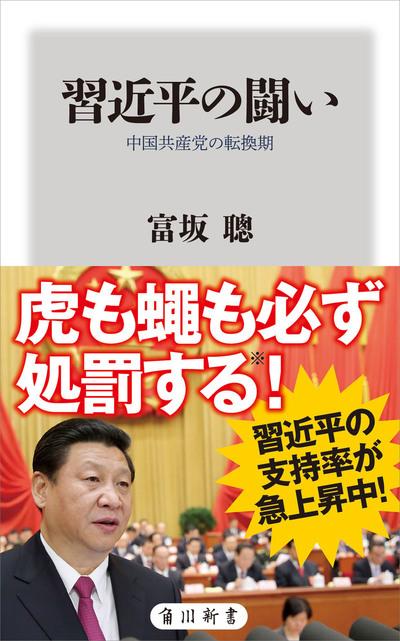 習近平の闘い 中国共産党の転換期-電子書籍